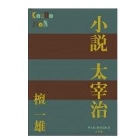 小説 太宰治 P+d Books / 檀一雄  〔本〕
