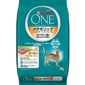 ネスレ日本:ピュリナワンキャット メタボリックエネルギーコントロール 太りやすい猫 1歳から ターキー 4kg