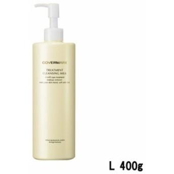 カバー マーク クレンジングミルク カバーマーク トリートメントクレンジングミルクL 400g [ covermark / クレンジング / 洗顔 ]