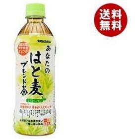 【送料無料】 サンガリア あなたのはと麦ブレンド茶 500mlペットボトル×24本入 ※北海道・沖縄・離島は別途送料が必要。