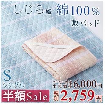 敷きパッド  シングル  ジンペット  しじら織り敷きパット オール綿100% ウォッシャブル ベッドパッド兼用 シングル