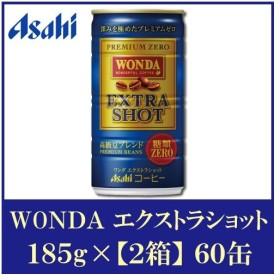 缶コーヒー ワンダ エクストラショット 185ml 60本 ポイント消化