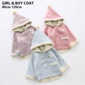 ●キッズ 裏ボア コート 女の子 男の子 子供服 子ども服 アウター フード付き 防寒 暖かい  送料無料 即納 売れ筋