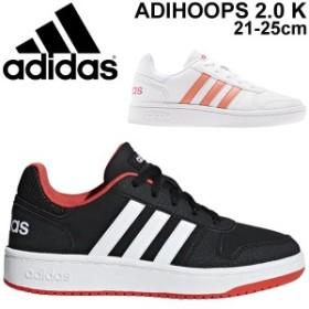キッズ ジュニア シューズ 男の子 女の子 スニーカー 子ども アディダス アディフープス adidas ADIHOOPS 2.0 K アディフープス ひも靴