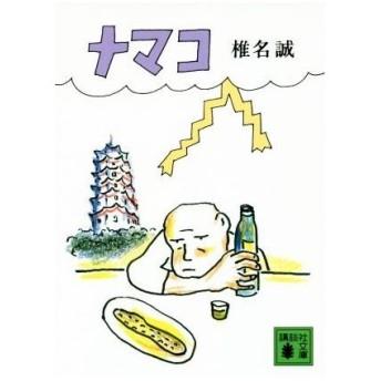 ナマコ 講談社文庫/椎名誠(著者)