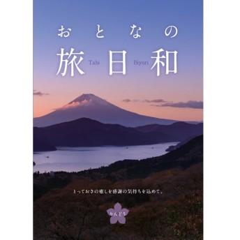 おとなの旅日和 りんどう 内祝い・お返しギフト カタログギフト グルメ・雑貨・体験カタログ (40)