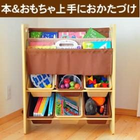 ブック&小物ケース収納 収納ボックス  本棚 おもちゃ収納 ブックシェルフ おかたづけ BOX お