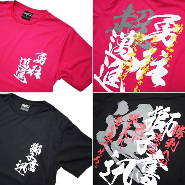 Tシャツ - GROOVY STORE Tシャツ 書道家 漢字 我道 根性 闘魂 獅子奮迅 勇往邁進 吸水速乾 半袖 Tシャツ