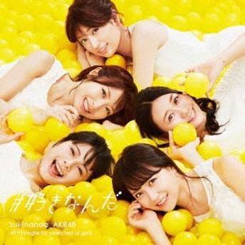 AKB48/#好きなんだ《Type D》 (初回限定) 【CD+DVD】