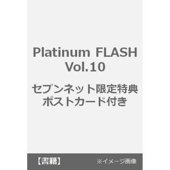 Platinum FLASH Vol.10【セブンネット限定特典:「山下美月(乃木坂46)」ポストカード1枚付き】