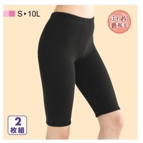 パンツ オーバー 大きいサイズ レディース 極厚裏起毛5分丈オーバー 2枚組  4L/5L/6L ニッセン