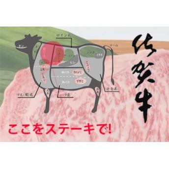 ステーキで一気に、佐賀牛ロースステーキ