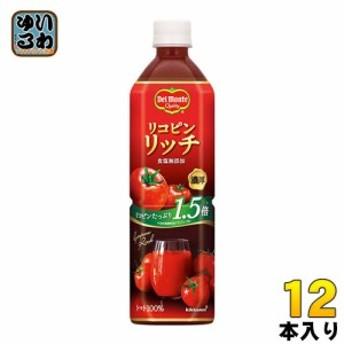 デルモンテ リコピンリッチ 900mlペットボトル 12本ペットボトル(トマトジュース)