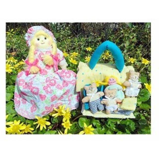布おもちゃ 金髪の女の子と3びきのくまシリーズ 布のプレイハウス&変身人形 金髪の女の子と3びきのくま 童話の世界 幼児教育