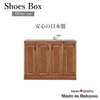 下駄箱 完成品 玄関収納 シューズボックス シューズBOX げた箱 日本製 幅120 シューズラック スリッパ 靴 収納 ゲタ箱 大容量 靴収納 整