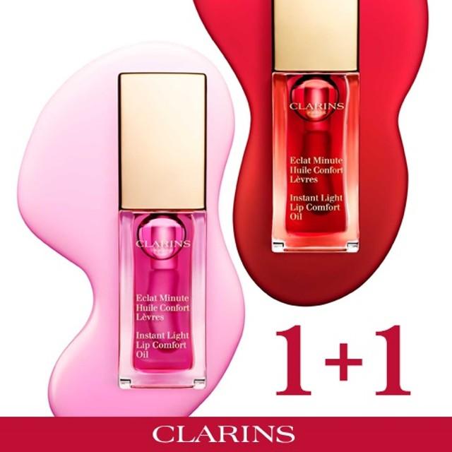 【1+1】即売り切れの大人気 オイルリップ美容液 クラランスコンフォートリップオイル 全6色/唇の縦ジワ、乾燥に
