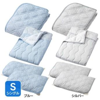 敷きパッド キルトケット 枕パッド シングル 接触冷感 スーパークールキルトケット×敷パッド×枕パッド 43×63cm 2枚組 リバーシブル シングル