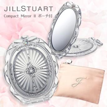 クーポン適用商品 プレゼントに 買い逃し注意 JILLSTUART ジルスチュアート コンパクトミラーⅡ 専用ポーチ付 送料無料 (ラッピング不可)