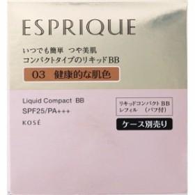 エスプリーク リキッド コンパクト BB 03 健康的な肌色 レフィル(13g)[ベースメイク その他]【送料無料】