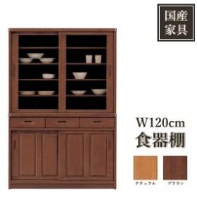 食器棚 ダイニングボード 完成品 120幅 日本製 木製 引き戸 キッチン収納 食器収納 国産 国産品 収納 収納家具 キッチン kitchen ブラウ