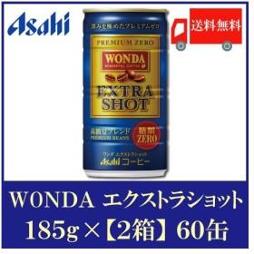 缶コーヒー ワンダ エクストラショット 185ml 60本 送料無料