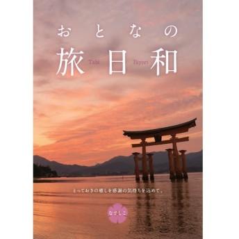 おとなの旅日和 なでしこ 内祝い・お返しギフト カタログギフト グルメ・雑貨・体験カタログ (40)