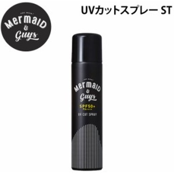 日本正規品 Mermaid & Guys マーメイドアンドガイズ UVカットスプレーST 日焼け止め SPF50+ PA++++