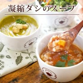 【7/5より順次出荷】 スープ セット 無添加 7種 野菜を煮込んだ 凝縮ブイヨンと一番出汁のスープ 冷凍 味工房