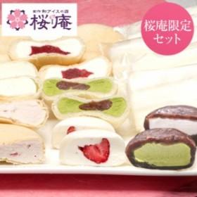 桜庵の春のお試しアイスクリームセット 2019(6種・15個入り)(送料込)