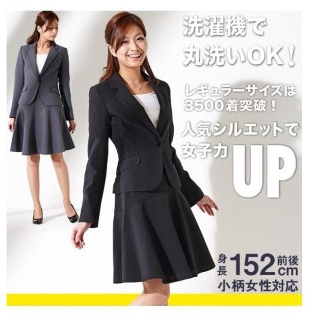 スーツ レディース ビジネス スカート フレア セット 仕事 通勤 小さい