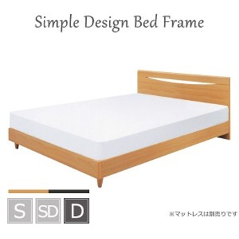ダブルベッド ベッド ダブル ベッドフレーム フレーム 木製 木製ベッド bed 木目 おしゃれ オシャレ お洒落 シンプル モダン ナチュラル