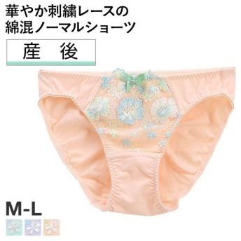 【メール便(4)】 華やか刺繍レース マタニティ スタンダード ショーツ 産後 授乳期 綿混 M-L 単品