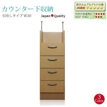 カウンター下収納 完成品 カウンター下 収納 日本製 キッチンカウンター下 スリム 薄型 おしゃれ カウンターキッチン カウンター キッチ