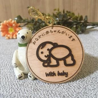 *木ーホルダー*マタニティマーク*妊婦・妊娠中・赤ちゃん・withbaby*木製キーホルダー