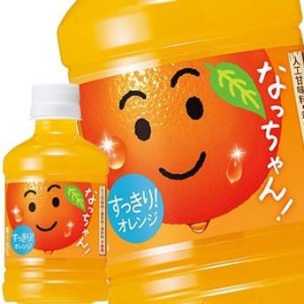 【4~5営業日以内に出荷】 サントリー なっちゃん オレンジ 280mlPET×24本 [賞味期限:2ヶ月以上]