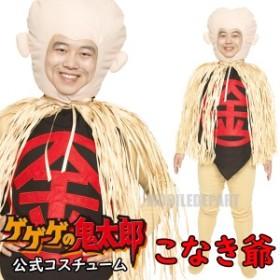 ハロウィン コスプレ 衣装 メンズ ゲゲゲの鬼太郎 公式 こなき爺 仮装 コスチューム 男性 大人 アニメ