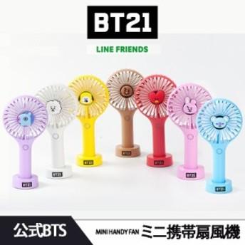 【BTS・防弾少年団】《公式》BT21 ミニ扇風機(MINI HANDY FAN)☆★USB充電式 ハンディファン