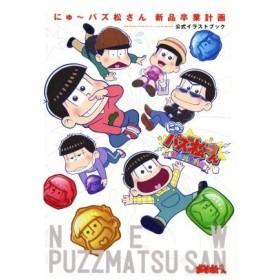 にゅ〜パズ松さん 新品卒業計画 公式イラストブック/ぴえろ(著者),ディ・テクノ(著者)