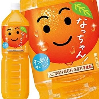 【4~5営業日以内に出荷】 サントリー なっちゃん オレンジ 1.5L PET×8本 [賞味期限:2ヶ月以上]