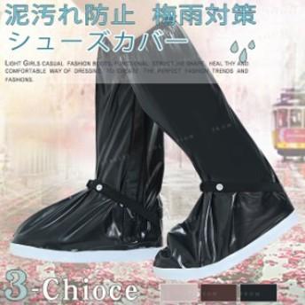 シューズカバー 防水 送料無料 梅雨対策 男女兼用 便利 携帯 靴を履いたまま レディース メンズ 長靴