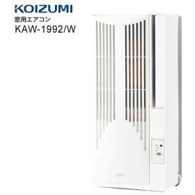 KAW-1992(W) 窓用エアコン 冷房除湿専用 主に6畳用 コイズミ ウインドエアコン 窓エアコン KOIZUMI KAW-1992/W