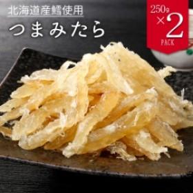 北海道産 つまみたら 250g×2袋 おつまみ 珍味 うす塩味 つまみ 鱈 鱈珍味 タラ 酒の肴