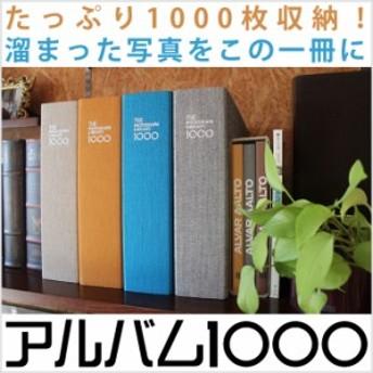 1000枚収容! 大容量アルバム スージーラボ アルバム1000
