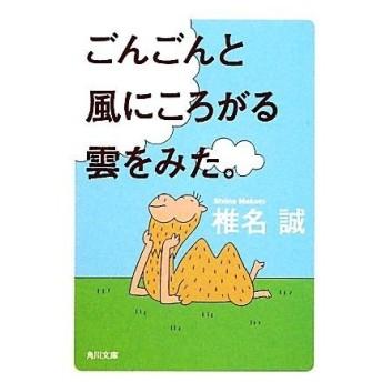 ごんごんと風にころがる雲をみた。 角川文庫/椎名誠【著】