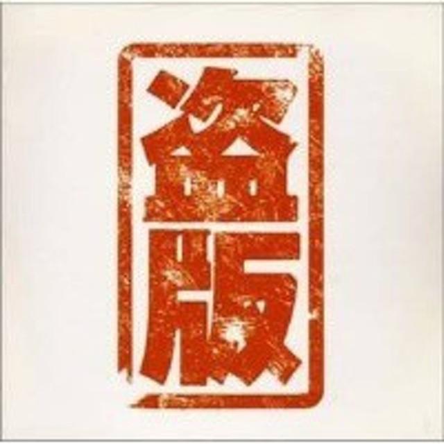 CD / オムニバス / 盗版