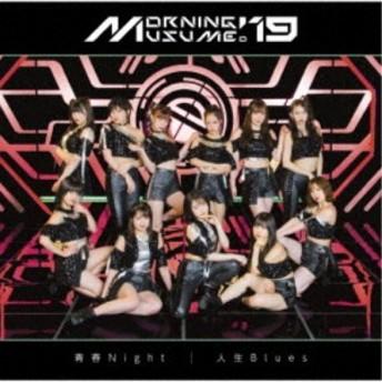 モーニング娘。'19/人生Blues/青春Night《限定盤B》 (初回限定) 【CD+DVD】