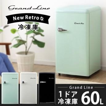 冷凍庫 おしゃれ レトロ 一人暮らし 二人暮らし 少人数 新品 オシャレ Grand-Line 1ドア 60L ARE-F60 A-Stage (D)