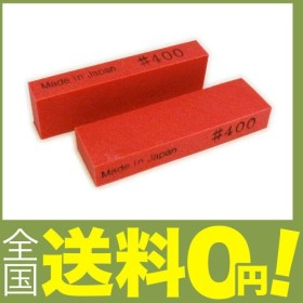 HOSCO Luthiers Tools フレットポリッシングラバー #400 2個入り FPR400