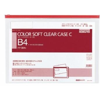 コクヨ カラーソフトクリヤーケースC 軟質タイプ B4 赤 チャック付きマチ無 クケ-304R