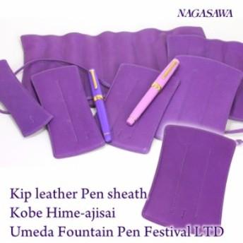 NAGASAWA PenStyle キップ [3本差しSペンケース] 限定カラー 神戸ヒメアジサイ